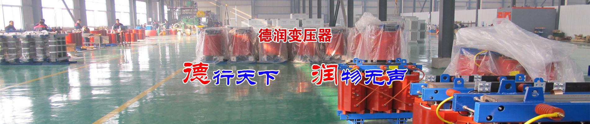 连云港干式变压器厂