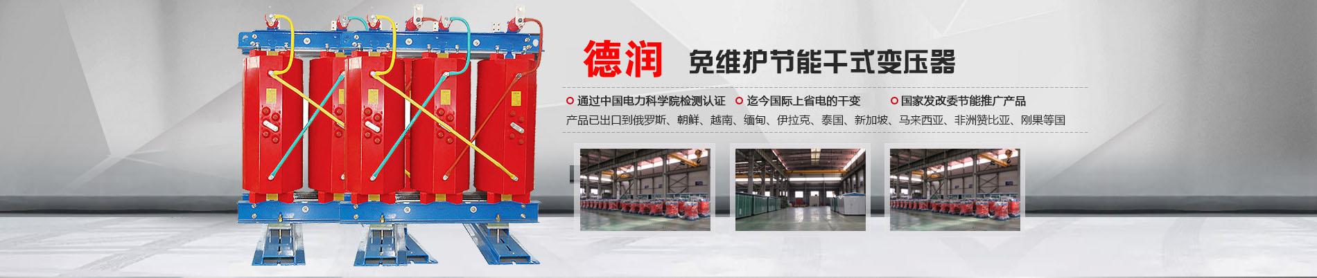 连云港干式变压器厂家